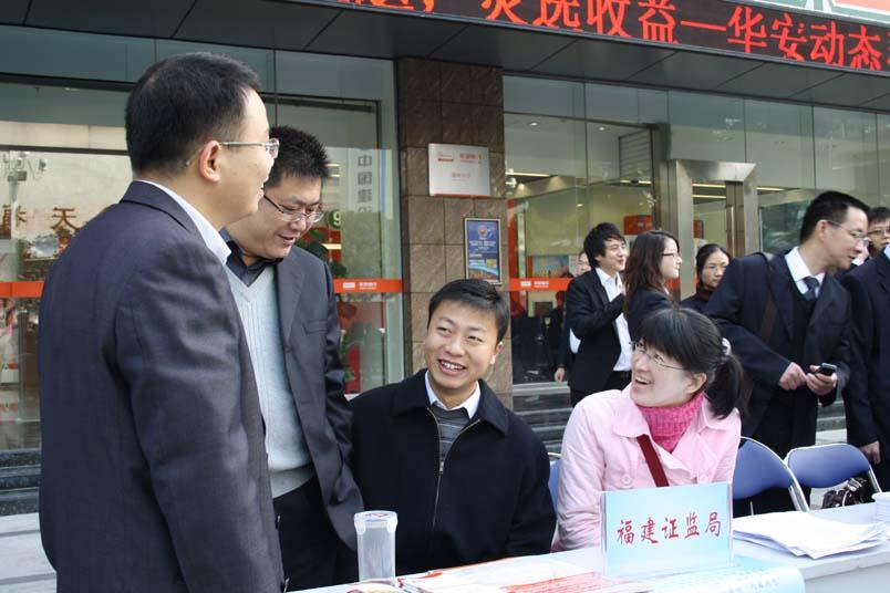 福建省证券期货业协会